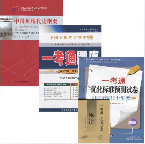 2015年版自学考试03708中国近代史纲要自考教材一考通题库自考通一考通试卷