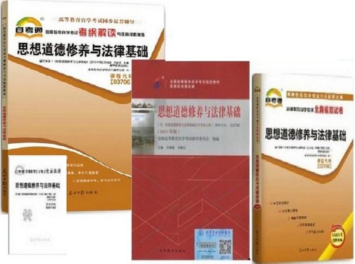 2015年版03706思想道德修养与法律基础教材考纲解读试卷带串讲全套3册