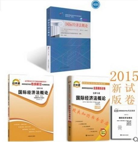 2015新版002460246国际经济法概论自考教材自考通辅导考纲自考通试卷辅导考纲3本