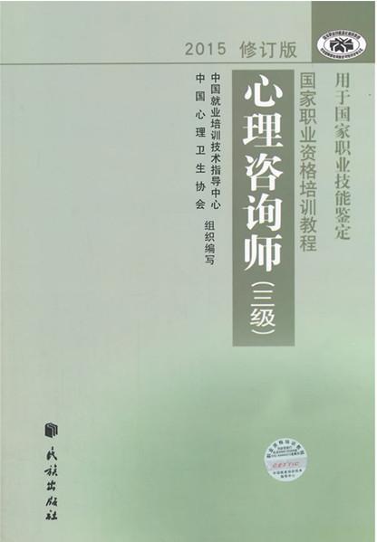 心理咨询师.三级(修订本)
