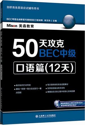 50天攻克BEC中级口语篇(12天)