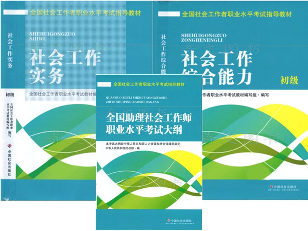 2016全国初级社会工作者初级考试教材全套3本
