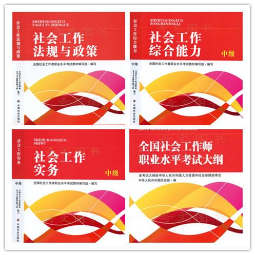 2016年社会工作者中级教材含大纲全套4本