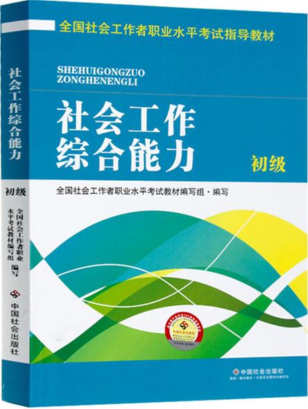 2016全国社会工作者职业水平考试指导教材社会工作综合能力(初级)