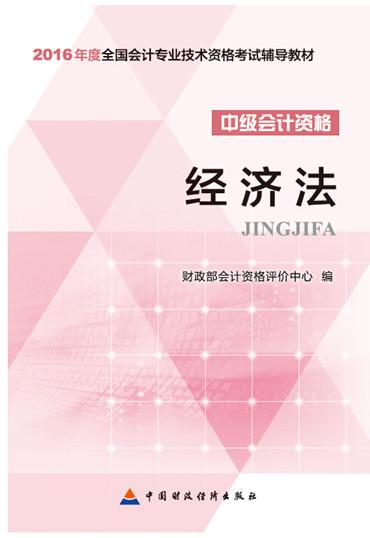 中级会计职称教材2016经济法