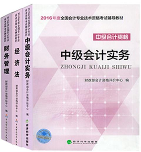 2016年版中级会计师资格考试中级会计职称教材