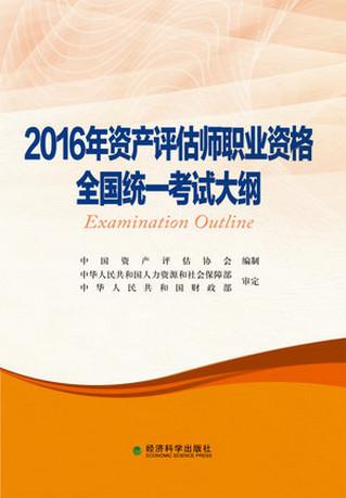 2016年资产评估师职业资格全国统一考试大纲