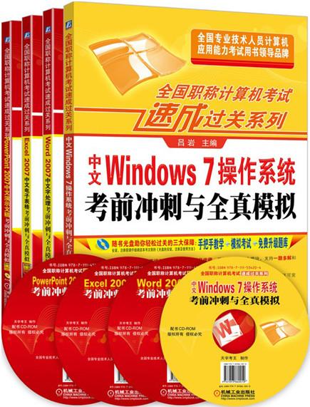 全国职称计算机考试速成过关系列套装:Windows7+Word2007+Excel2007+PowerPoint2007(共4册)