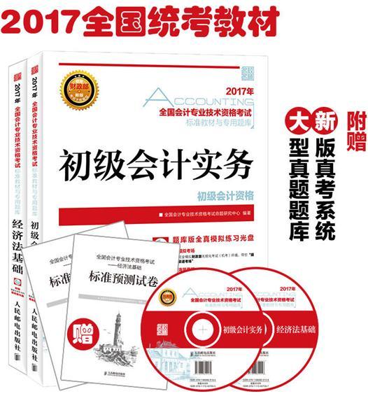 2017新大纲初级会计职称考试教材人民邮电出版社