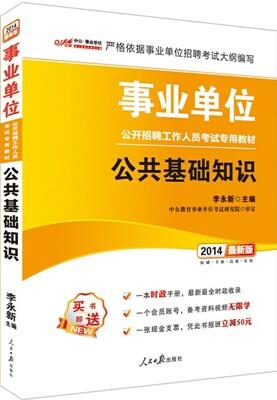 中公版2014事业单位公开招聘工作人员考试专用教材-公共基础知识(最新版)