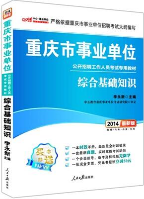 中公版2014重庆市事业单位公开招聘工作人员考试专用教材-综合基础知识(最新版)