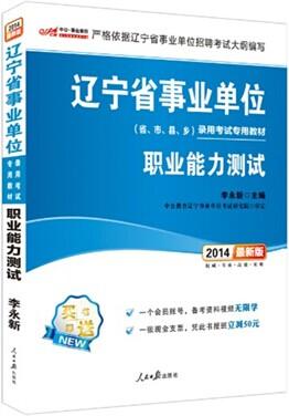 中公版2014辽宁省事业单位录用考试专用教材-职业能力测试(最新版)