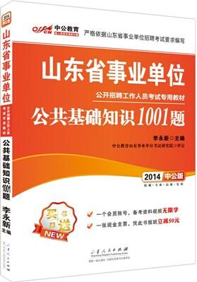 中公版2014山东省事业单位公开招聘工作人员考试专用教材-公共基础知识1001题