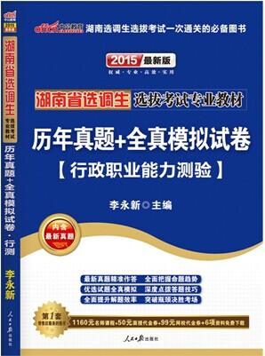 中公最新版2015湖南省选调生选拔考试专业教材历年真题全真模拟试卷行政职业能力测验