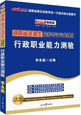 中公最新版2015湖南省选调生选拔考试专业教材行政职业能力测验