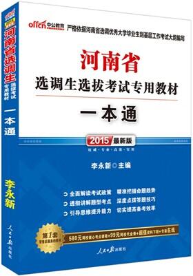 中公最新版2015河南省选调生选拔考试专用教材一本通