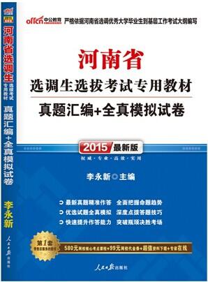 中公最新版2015河南省选调生选拔考试专用教材真题汇编全真模拟试卷