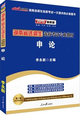 中公最新版2015湖南省选调生选拔考试专业教材申论