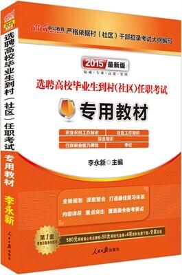中公最新版2015选聘高校毕业生到村社区任职考试专用教材