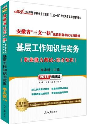 中公最新版2015安徽省三支一扶选拔招募考试专用教材基层工作知识与实务