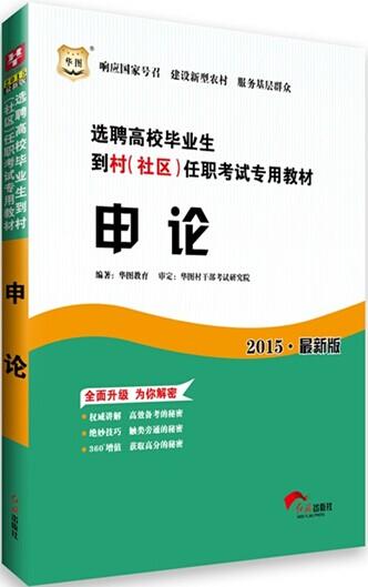 华图2015选聘高校毕业生到村(社区)任职考试专用教材:申论(最新版)