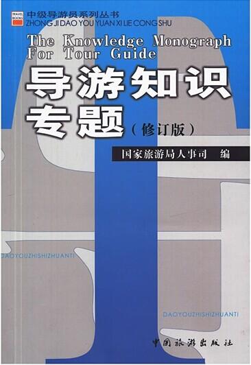 中级导游员系列丛书导游知识专题(修订版)