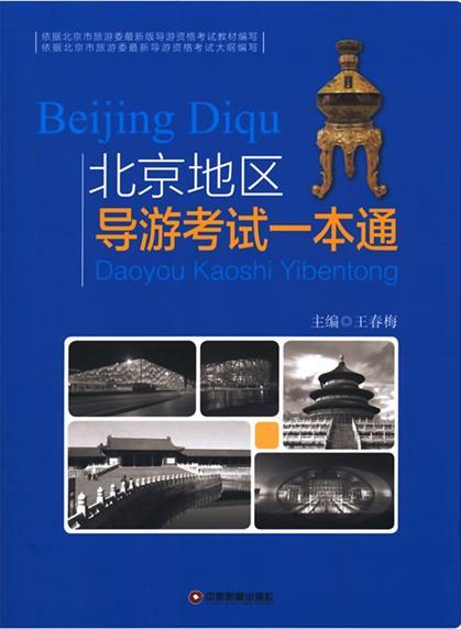 北京地区导游考试一本通