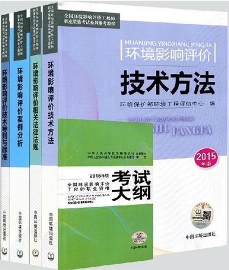 本案例分析+技术方法+法律法规+技术导则与标准+大纲