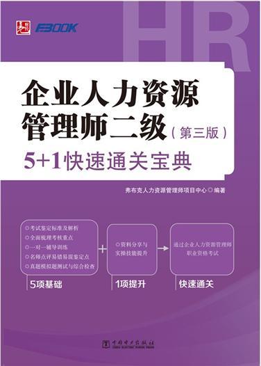 企业人力资源管理师二级(第三版)5+1快速通关宝典