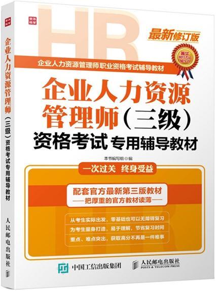 企业人力资源管理师(三级)资格千赢国际手机版下载专用辅导教材