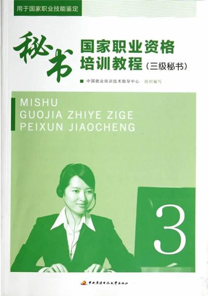 秘书国家职业资格培训教程(三级秘书国家职业资格三级)