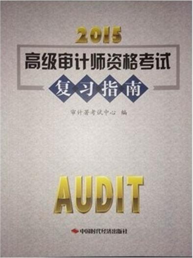 2015年高级审计师资格考试复习指南