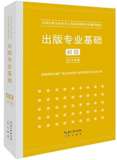 2015年出版专业基础(初级)全国出版专业技术人员职业资格考试辅导教材