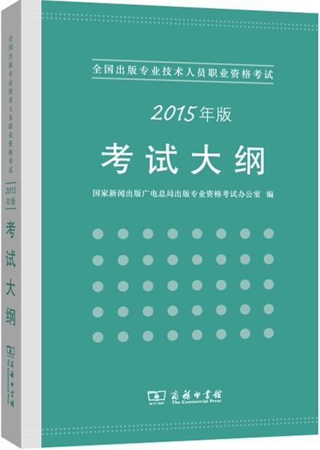 全国出版专业技术人员职业资格考试大纲(2015年版)