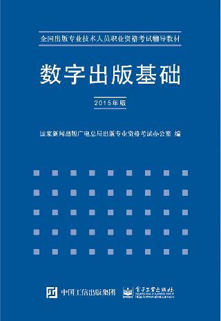 数字出版基础(2015年版)电子工业出版社最新版