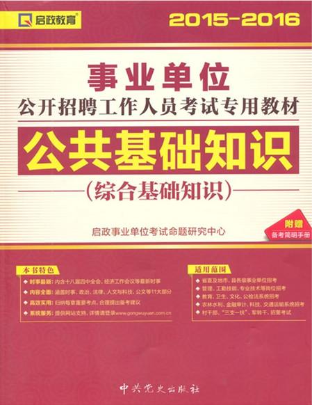 (20152016)事业单位公开招聘工作人员考试专用教材―公共基础知识(综合基础知识)
