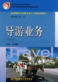 导游业务(第二版)(新概念餐旅中)