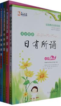 亲近母语:小学三年级(全四册/含日有所诵、经典阅读、全阅读、亲近科学)/儿童阅读成长计划