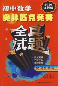 初中数学奥林匹克竞赛:全真试题(全国联赛眷顾 2010详解版)