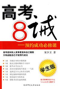 高考8诫・预约成功必修课(学生版)