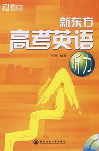 新东方高考英语听力(附MP3)--新东方大愚英语学习丛书