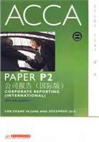 ACCA P2 公司报告(国际版)课本 (英文版)