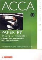 ACCA考试用书:F7财务报告(国际版)课标(英文版)