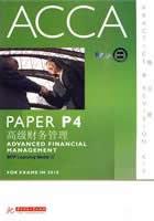 ACCA P4 高级财务管理  练习册(英文版)