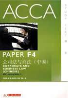 ACCA千赢国际手机版下载用书:F4公司法与商法(中国)课标(英文版)