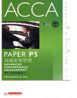 高级业绩管理PAPER F5――ACCA(英文版)