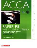 审记与认证业务(国际版)PAPER F8――ACCA(英文版)