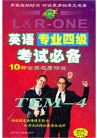 英语专业四级考试必备(书+CD)