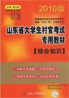 2010版 山东省大学生村官考试专用教材(综合知识)