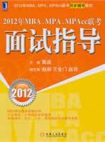 2012年MBA、MPA、MPAcc联考:面试指导